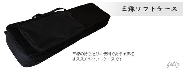 沖縄三線(さんしん)|ソフトケース