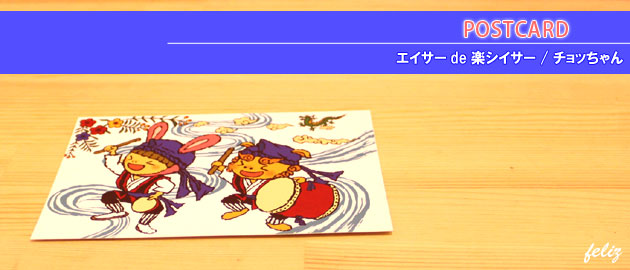 エイサーde楽シイサー/チョッちゃん