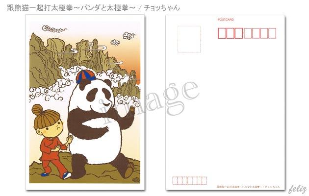跟熊猫一起打太極拳~パンダと太極拳~/チョッちゃん