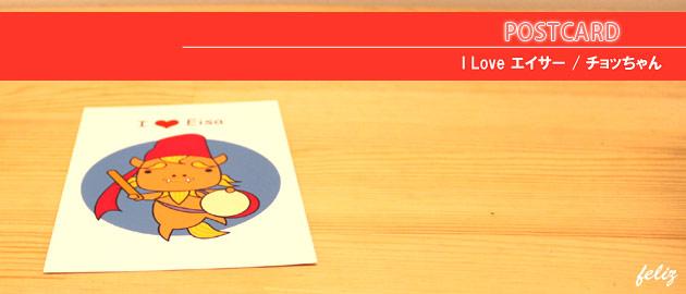 I Love エイサー[ポストカード]/チョッちゃん