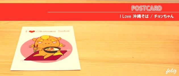 I Love 沖縄そば[ポストカード]/チョッちゃん