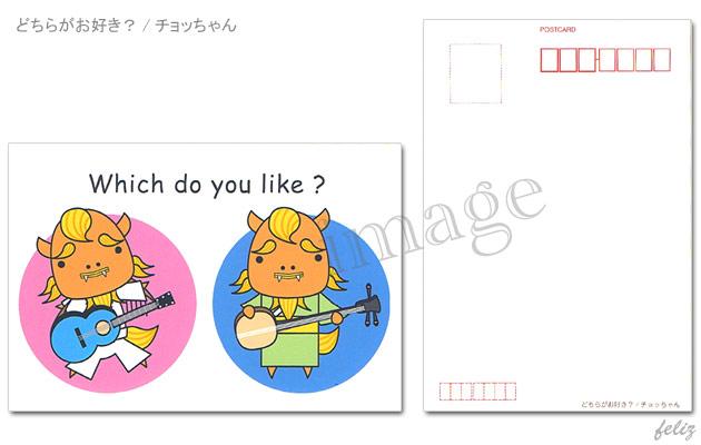 どちらがお好き?(三線orギター)[ポストカード]/チョッちゃん