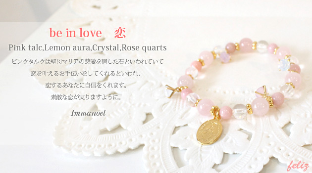 アミュレットブレスレット[恋]|immanoel(イマノエル)