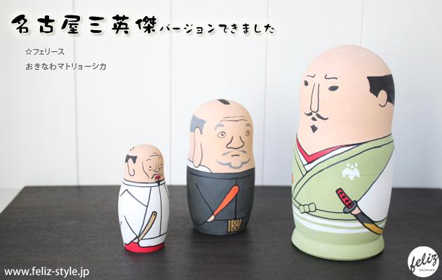 マトリョーシカ - 名古屋三英傑武士リョーシカ