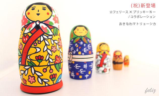 マトリョーシカ - 沖縄紅(ビン)リョーシカ