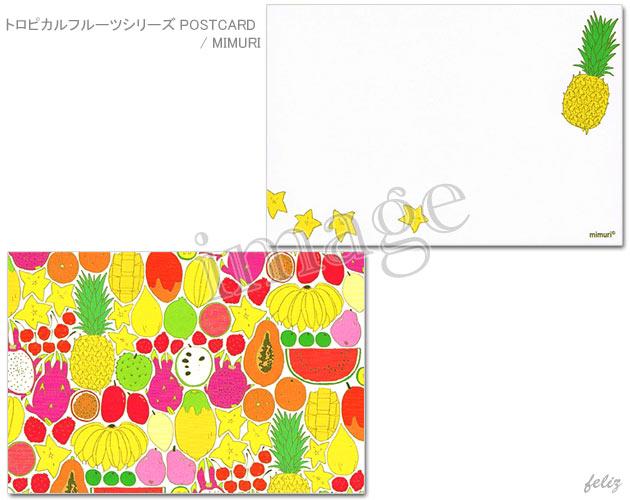 ポストカード|MIMURI(ミムリ)