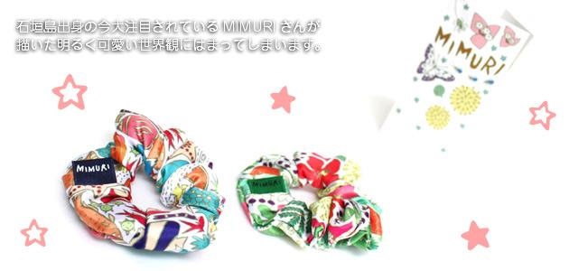 シュシュ|MIMURI(ミムリ)