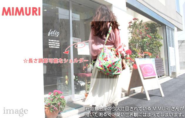 マザーバッグ|MIMURI(ミムリ)