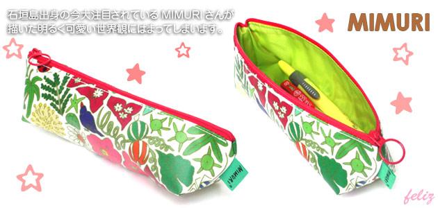 ペンケース|MIMURI(ミムリ)