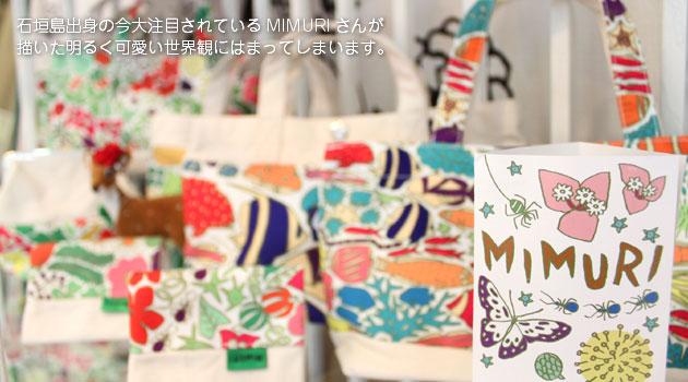 MIMURI(ミムリ)