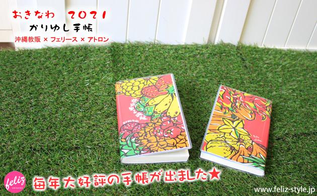 2021かりゆし手帳 - フルーツデザインバージョン