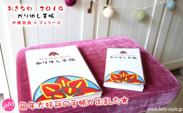2019かりゆし手帳 - 花笠デザインバージョン