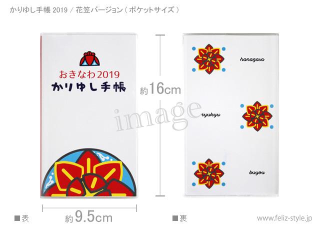 2019かりゆし手帳 - 花笠デザインバージョン(ポケットサイズ)