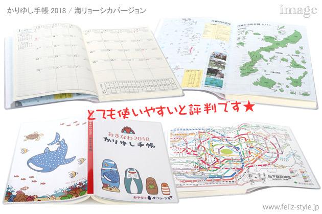 2018かりゆし手帳 - おきなわマトリョーシカバージョン
