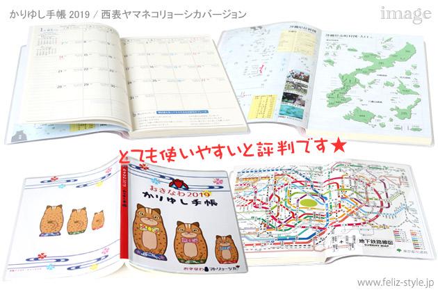 2019かりゆし手帳 - おきなわマトリョーシカバージョン