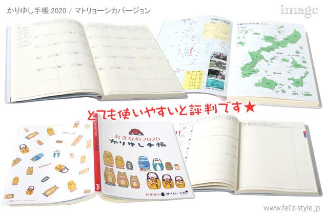 2020かりゆし手帳 - おきなわマトリョーシカバージョン
