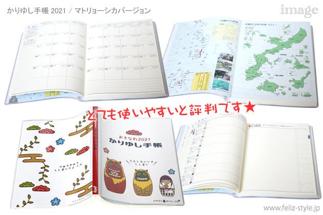 2021かりゆし手帳 - おきなわマトリョーシカバージョン