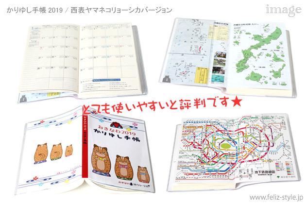 2019かりゆし手帳 - おきなわマトリョーシカバージョン(ポケットサイズ)