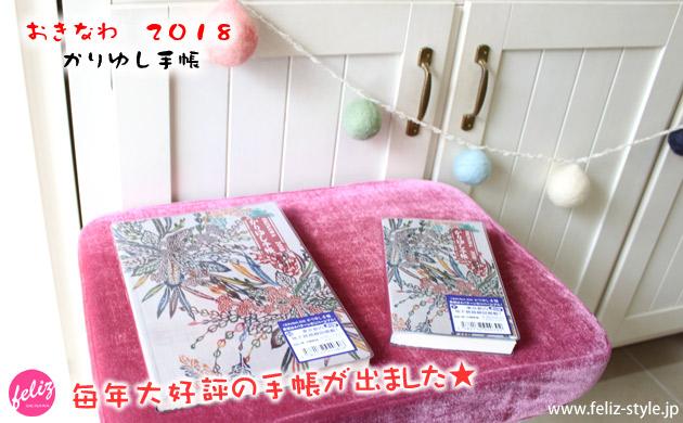 おきなわ2018かりゆし手帳 - ノーマル