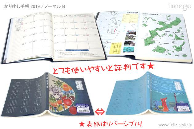 おきなわ2019かりゆし手帳 - ノーマル