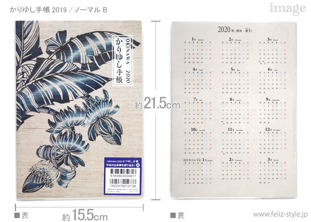 おきなわ2020かりゆし手帳 - ノーマル