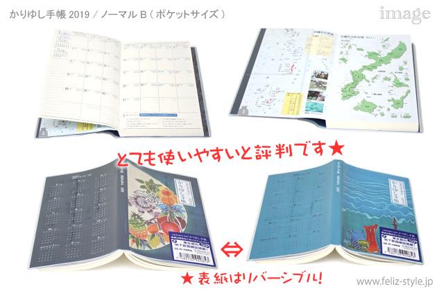 おきなわ2019かりゆし手帳 - ノーマル(ポケットサイズ)
