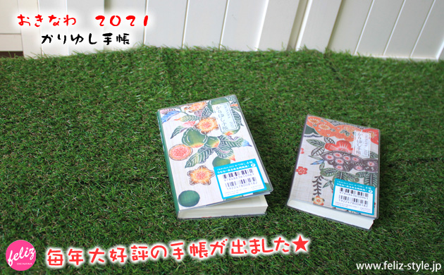 2021かりゆし手帳 - ノーマル