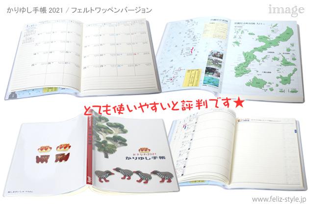 2021かりゆし手帳 - フェルトワッペンバージョン